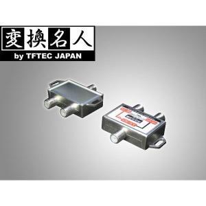 変換名人 TFTEC JAPAN アンテナ分波混合器 VU/BC|saponintaiga