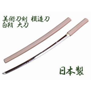 模造刀 白鞘 大刀 日本製美術刀剣 日本刀|saponintaiga