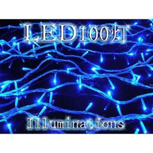 LED 100灯連結可イルミネーション 8パターン 青/送料無料|saponintaiga