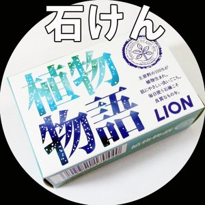 ライオン 植物物語 化粧石鹸 90gx84個/卸 saponintaiga