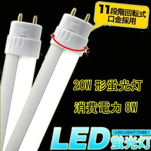 LED蛍光灯 20w型 直管 消費電力8W 白色カバータイプ 昼白色相当 58cm/送料無料|saponintaiga