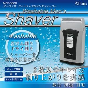 2枚刃 ウォッシャブル メンズシェーバー MCE-3668 /ひげ剃り・髭剃り/