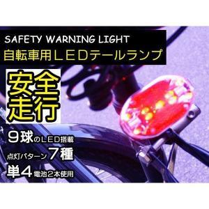 終了しました。目玉1円 9LED自転車用リアライト点灯7パターン/事故急増です|saponintaiga