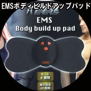 k EMSボディビルドアップパッド MEF-12/送料無料|saponintaiga