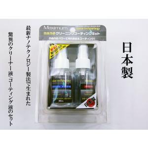 スマホ DVD BD-R等 クリーニングコーティングキット クリーナークロス付き|saponintaiga