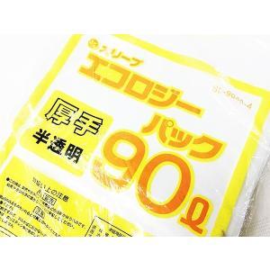 ごみ袋 90リットル 半透明白色 強力0.04mm/90L ゴミ袋 10枚入x30冊/卸/送料無料 saponintaiga