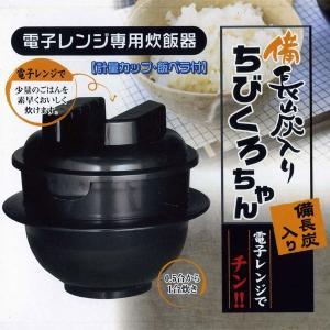 電子レンジ専用炊飯器 備長炭入り 日本製 ちびくろちゃん 計量カップ 飯ベラ付 1合炊き/4355x3台セット/卸|saponintaiga