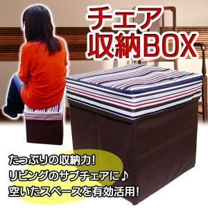 チェア収納ボックス  ボックスなイス 耐荷重約100KG 収納BOX WJ-8027 赤系ストライプ|saponintaiga