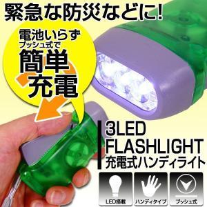 プッシュ充電式 3LEDハンディライト 電池いらず|saponintaiga