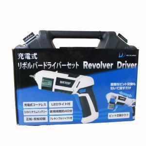 電動ドライバー 充電式 リボルバードライバーセット フレキシブルシャフト付き WETECH WJ-8070/0709 ウィキャン/送料無料|saponintaiga