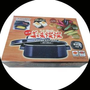 ホーロー角型やきもの鍋 美味燦燦  商品詳細 ホーロー角形やきもの鍋 26×20cm 焼き網付きでお...