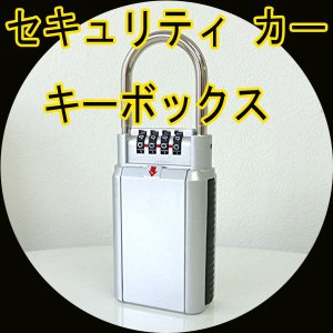 セキュリティ カー キーボックス キーロッカー シルバー 複数人 鍵 共有/送料無料|saponintaiga