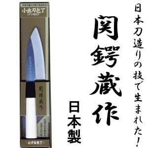 関鍔蔵作 包丁 小出刃(アジ切) 白木和包丁 刃渡り約105mm 片刃/送料無料 saponintaiga