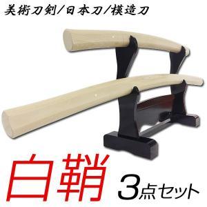 模造刀 白鞘3点セット(大刀・小刀・刀台2本掛け)日本製 日本刀 /送料無料|saponintaiga