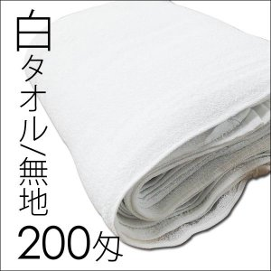 白タオル/200匁 無地x12枚セット/卸/送料無料|saponintaiga