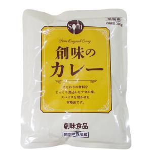 レトルトカレー 創味のカレー 創味食品 業務用 200gx10食セット/卸/送料無料|saponintaiga