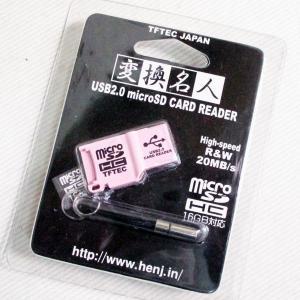 マイクロSDカードリーダー (小型キーホルダータイプ) TFUSB2x1個 お色お任せ 変換名人|saponintaiga