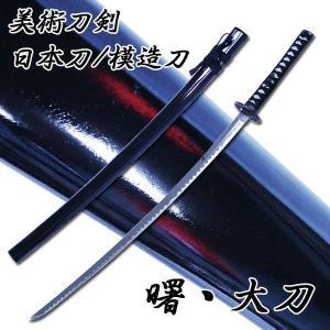 日本製美術刀剣/日本刀/模造刀/曙/大刀/送料無料|saponintaiga