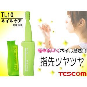 k テスコム TESCOM ネイルケア 爪磨き TL10x3台セット/卸/ saponintaiga
