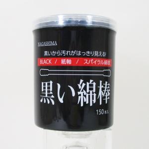 黒い綿棒 よくとれるスパイラル綿棒 150本入りx36個/卸/送料無料 saponintaiga