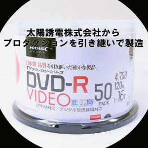 DVD-R 太陽誘電コード 録画用 120分 ...の関連商品8