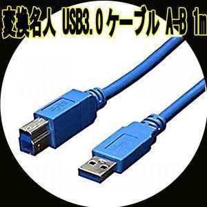 USB3.0ケーブル A-B 1m USB3-AB10 変換名人4571284885806x2本/卸|saponintaiga