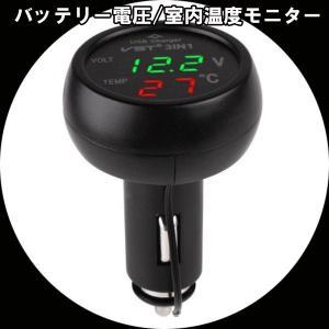 電圧計/温度計 シガーソケット USBポート バッテリー電圧/室内温度モニター VST-706|saponintaiga