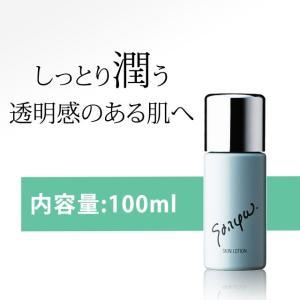 サッポー スキンローション(しっとり化粧水)|sappho