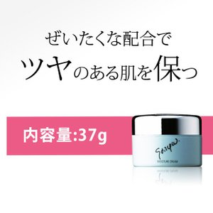 サッポー モイスチュアクリーム(中油性クリーム)|sappho