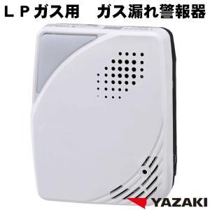 LPガス ガス警報器 YF-005N ガス漏れ 警報器 矢崎 LPガス用 プロパン レビュー特典あり!