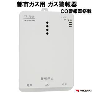 都市ガス ガス警報器 CO警報器 YP-756D 矢崎 ガス漏れ 警報器  新品 新コスモス XW-715G と同等品