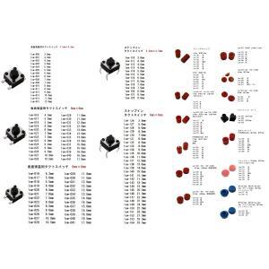 基板用タクトスイッチ<実装 生活防水タクトスイッチ 6mm×6mm 全高4.3mm>10個<1sw-081> sapporo-boueki 03