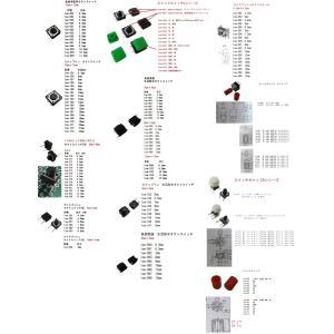 基板用タクトスイッチ<実装 生活防水タクトスイッチ 6mm×6mm 全高4.3mm>10個<1sw-081> sapporo-boueki 04