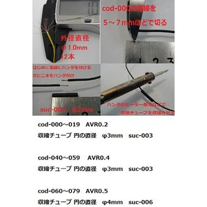電線・カラーコード <10m・茶1・AVR0.2 外径約1.0mm 芯線数12><cod-001>|sapporo-boueki|02