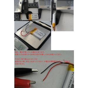 <電子工作用リチウムイオン充電池><3.7V 約350mA  約30×約17mm×厚約6mm><kei-728>|sapporo-boueki|02