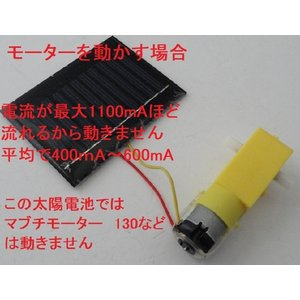 <シリコン単結晶・太陽電池販売・通販>電子工作用小型太陽電池<65x42mm 5v 50mA>1枚<psp-501>|sapporo-boueki|04