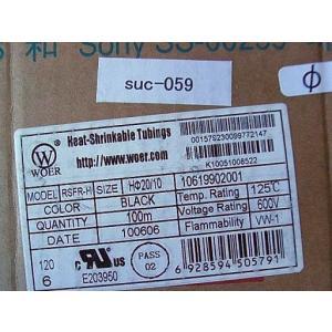 熱収縮チューブφ20mm 黒(実測約φ21.0mm)長さ約1m<suc-057>|sapporo-boueki|03