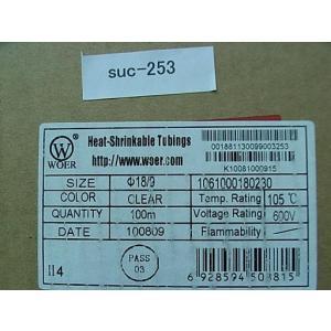 熱収縮チューブ<透明> φ18mm 長さ1m スミチューブ<suc-251> sapporo-boueki 02