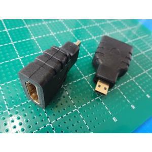 <HDMI変換コネクタ>HDMI変換コネクタ メス タイプA HDMI ⇔ オス タイプD HDMI個<usb-094>|sapporo-boueki