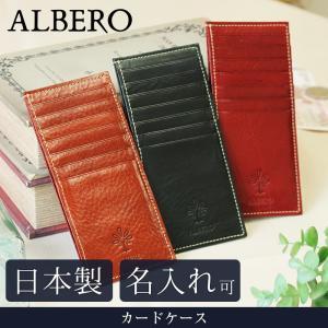 名入れ可 ALBERO カードケース ベレッタ 5514 革 レザー 本革 メンズ レディース 日本製 ギフト プレゼント 贈り物 クリスマス|sapporo-kawa