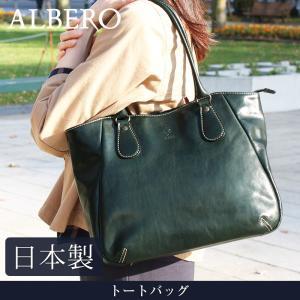 送料無料 ALBERO トートバッグ オールドマドラス 687 革 レザー 本革 メンズ レディース 日本製 バッグ ギフト プレゼント 贈り物 クリスマス|sapporo-kawa