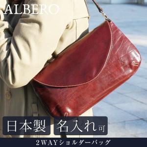 送料無料 名入れ可 ALBERO 2WAYショルダーバッグ オールドマドラス 693 革 レザー 本革 メンズ レディース 日本製 ギフト プレゼント 贈り物 クリスマス|sapporo-kawa