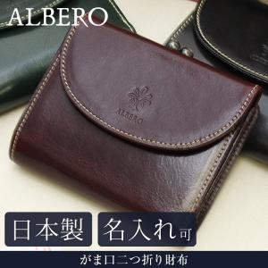 送料無料 名入れ可 ALBERO がま口二つ折り財布 オールドマドラス 6518 革 レザー 本革 メンズ レディース 日本製 ギフト プレゼント 贈り物 クリスマス|sapporo-kawa
