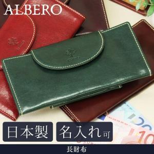 送料無料 名入れ可  ALBERO 長財布 オールドマドラス 6519 革 レザー 本革 メンズ レディース 日本製 ギフト プレゼント 贈り物 クリスマス|sapporo-kawa