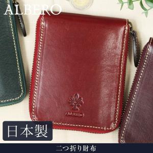 送料無料 ALBERO 二つ折り財布 オールドマドラス 6525 革 レザー 本革 メンズ レディース 日本製 二つ折り財布 ギフト プレゼント 贈り物 クリスマス|sapporo-kawa