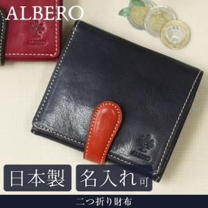 送料無料 名入れ可 ALBERO 二つ折り財布 ピエロ 6414 革 レザー 本革 メンズ レディース 日本製 ギフト プレゼント 贈り物 クリスマス|sapporo-kawa