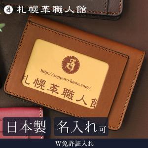 名入れ可 札幌革職人館 W免許証入れ 革 レザー 本革 メンズ レディース 日本製 ギフト 免許証ケース プレゼント 贈り物 クリスマス|sapporo-kawa