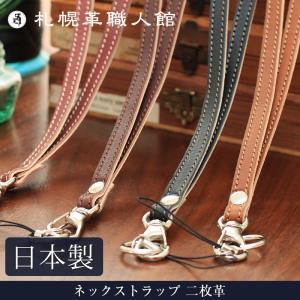 札幌革職人館 ネックストラップ 二枚革 革 レザー 本革 メンズ レディース 日本製 ギフト スマホ 携帯 プレゼント 贈り物 クリスマス|sapporo-kawa