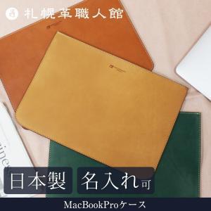 送料無料 名入れ無料 札幌革職人館 MacBookProケース エルバマット コンパクト ケース イタリアンレザー 薄い 革 本革 パソコン PC 日本製 プレゼント|sapporo-kawa