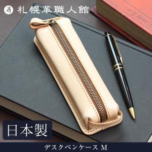 札幌革職人館 デスクペンケース M ヌメ革 革 レザー 本革 メンズ レディース 日本製 ペンケース ギフト プレゼント 贈り物 クリスマスの商品画像|ナビ